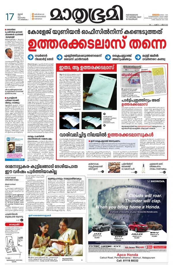 Malappuram e-newspaper in Malayalam by Mathrubhumi