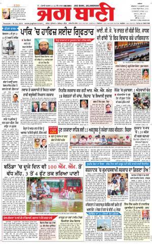 Jagbani Epaper Today In Punjabi Amritsar Gastronomia Y Viajes