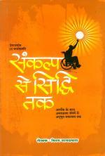 RAPIDEX ENGLISH SPEAKING COURSE (Telugu) e-book in Telugu by