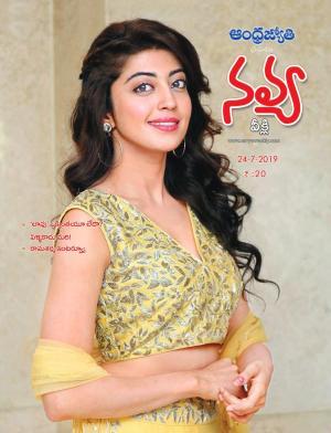 Navya Weekly e-magazine in Telugu by Andhra Jyothy Telugu Daily