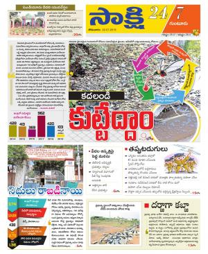 Guntur District