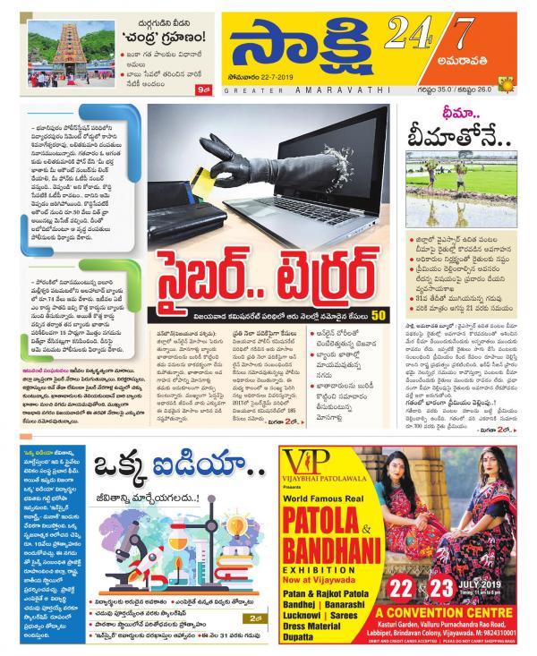 Vijayawada Amaravathi District e-newspaper in Telugu by