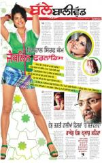 Supplement : Punjabi jagran News : 7th February 2014 - Read on ipad, iphone, smart phone and tablets.