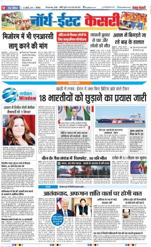 North East Main - Punjab Kesari