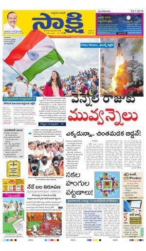 Sakshi Epaper