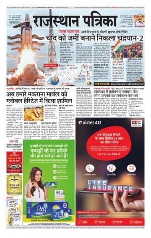 Ganganagar Dak e-newspaper in Hindi by Rajasthan Patrika