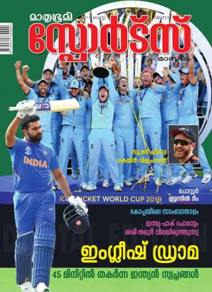 Mathrubhumi Printing and Publishing Sports Masika, Wed, 24 Jul 19