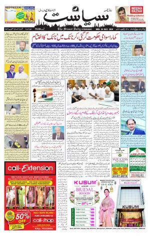 The Siasat Daily Siasat Urdu Daily, Wed, 24 Jul 19