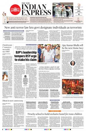 The New Indian Express-Tiruchy e-newspaper in English by