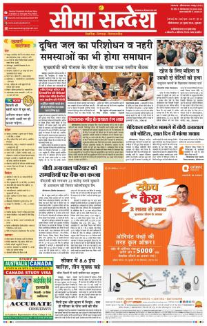 Ganganagar Seema Sandesh e-newspaper in Hindi by Seema Sandesh