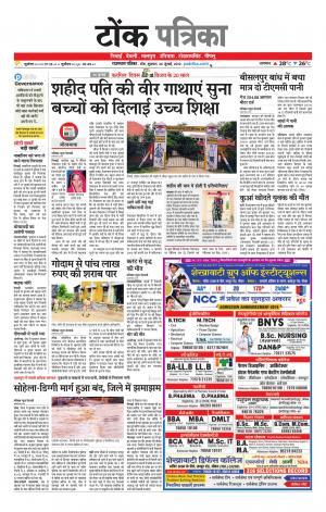Rose Glen North Dakota ⁓ Try These Rajasthan Patrika Epaper