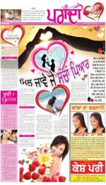 Supplement : Punjabi jagran News : 8th February 2014 - Read on ipad, iphone, smart phone and tablets.