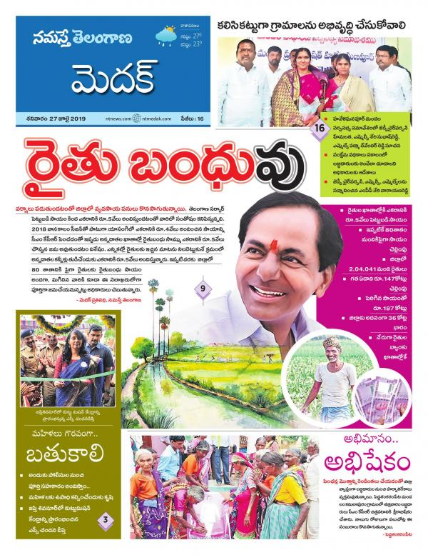 Medak e-newspaper in Telugu by Namasthe Telangaana Telugu Daily