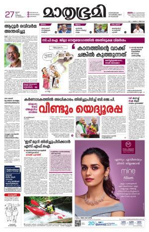 Manorama Epaper Free