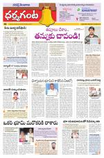 DharmaGanta All Issues, Page 1, magazines by Namasthe
