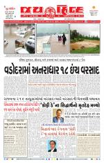 Jaihind Daily e-newspaper in Gujarati by Jai Hind Daily