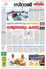 THIRUVANANTHAPURAM e-newspaper in Malayalam by Siraj Daily