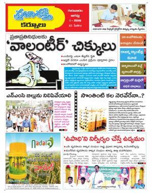 Eenadu Telugu News Paper Kurnool District Edition Today