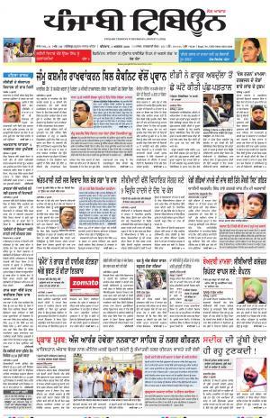 Punjabi Tribune e-newspaper in Punjabi by The Tribune Trust