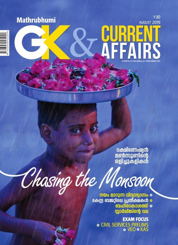 GK & Current Affairs e-magazine in English by Mathrubhumi Printing