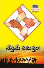 Vaartha Sunday Magzine e-magazine in Telugu by Vaartha