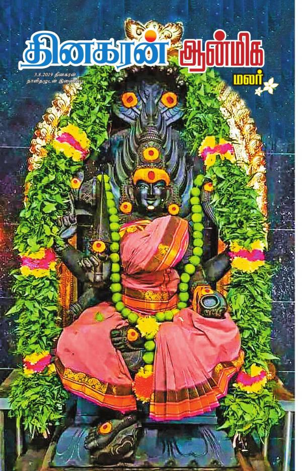 Aanmeega Malar e-magazine in Tamil by Kal Publications