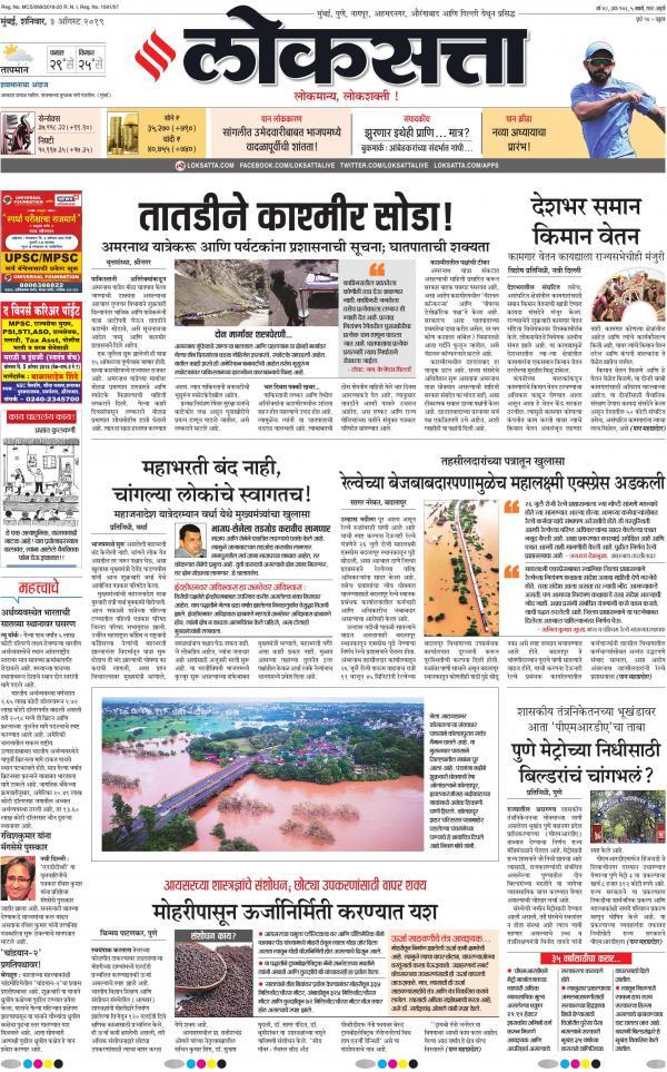 Loksatta Aurangabad e-newspaper in Marathi by Loksatta