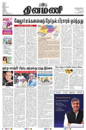 Express Publications Dinamani-Chennai, Sun, 4 Aug 19