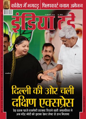 India Today Hindi-19th February 2014 - Read on ipad, iphone, smart phone and tablets.
