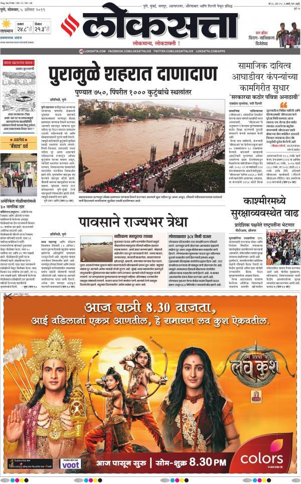 Loksatta Pune e-newspaper in Marathi by Loksatta