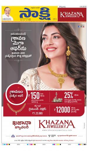 Sakshi Telugu Daily Andhra Pradesh, Mon, 5 Aug 19