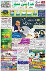 AAWAMI KOLKATA e-newspaper in Urdu by Epaper