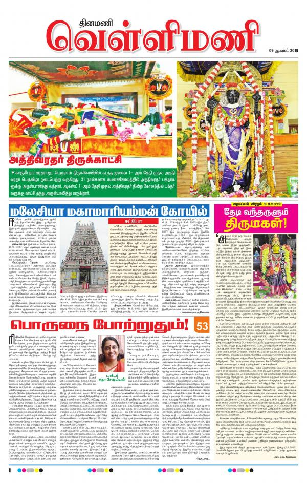 Vellimani e-newspaper in Tamil by Express Publications