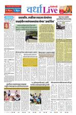 Wardha Live e-newspaper in Marathi by Deshonnati