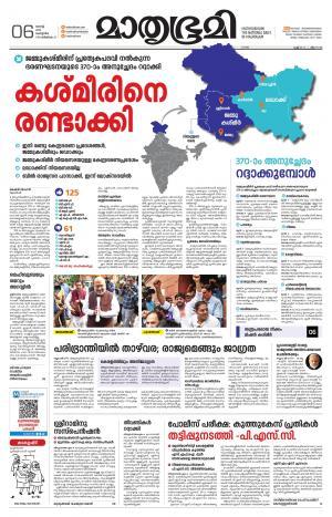 Mathrubhumi Ernakulam, Tue, 6 Aug 19