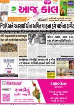 Jamnagar e-newspaper in Gujarati by AAJKAAL