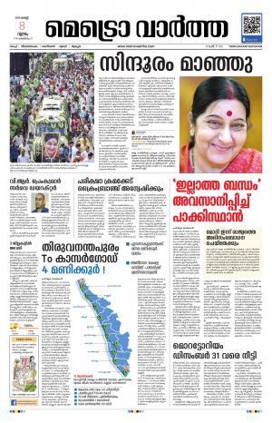 Mathrubhumi Epaper June 22