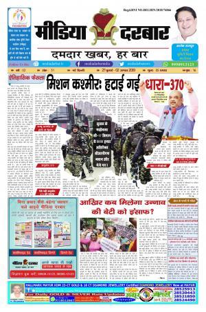 MEDIA DARBAR WEEKLY HINDI NEWSPAPER