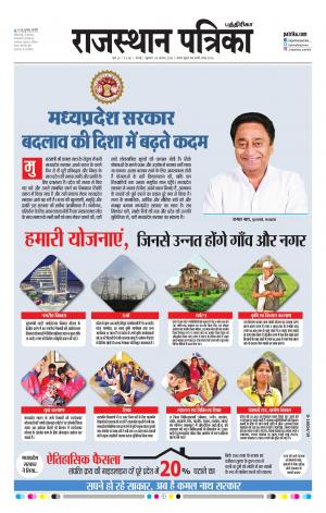Rajasthan Patrika Coimbatore Hindi ePaper: Today Newspaper in Hindi