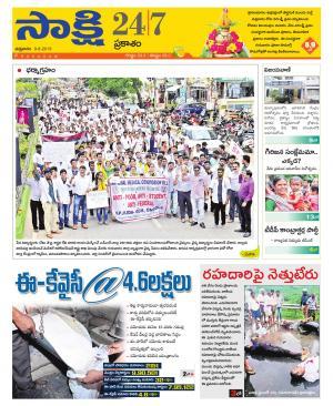 Sakshi Telugu Daily Prakasam District, Fri, 9 Aug 19