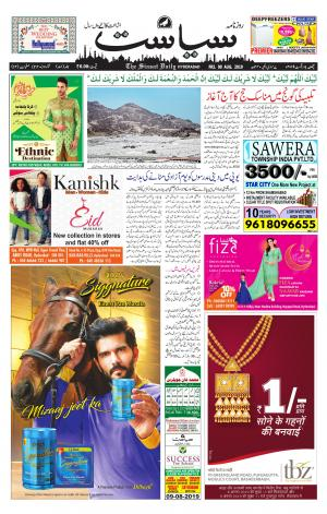 The Siasat Daily Siasat Urdu Daily, Fri, 9 Aug 19