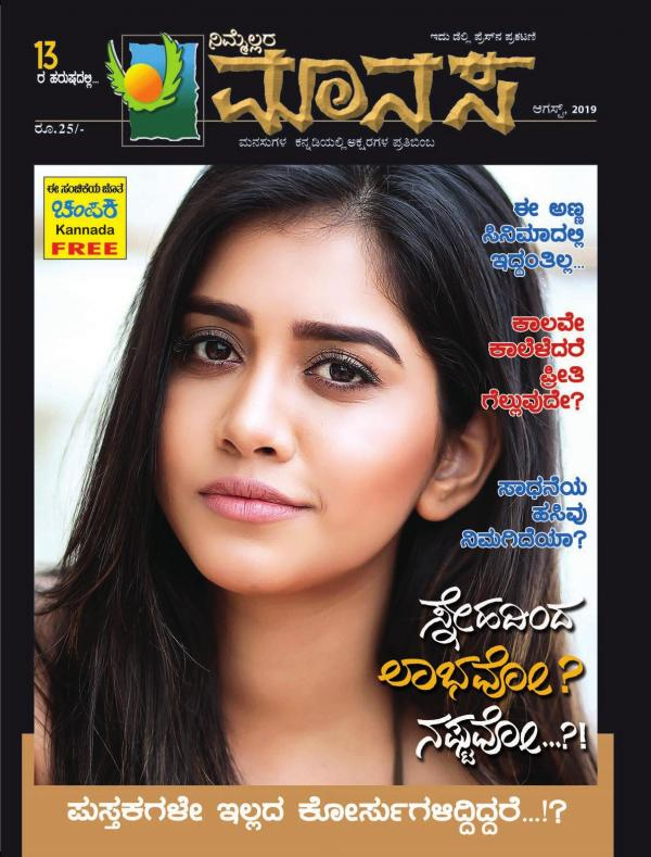 Nimmellara Manasa e-magazine in Kannada by Delhi Press