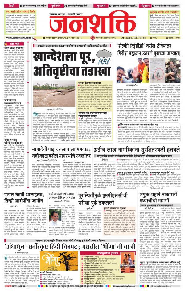 Janshakti | Latest News, Marathi News, Marathi Latest News | eJanshakti