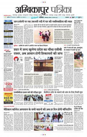 Ambikapur Hindi ePaper: Today Newspaper in Hindi, Online Hindi News
