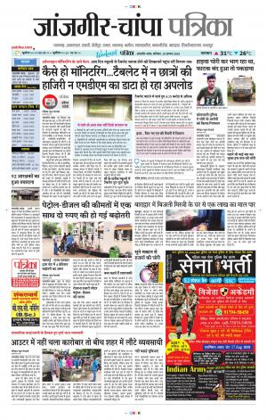 Janjgir-Champa Hindi ePaper: Today Newspaper in Hindi, Online Hindi