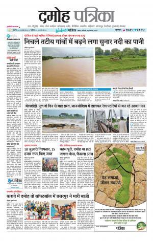 Damoh Hindi ePaper: Today Newspaper in Hindi, Online Hindi News