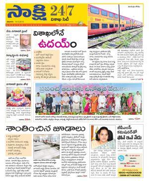Sakshi Telugu Daily Visakhapatnam City, Sat, 10 Aug 19