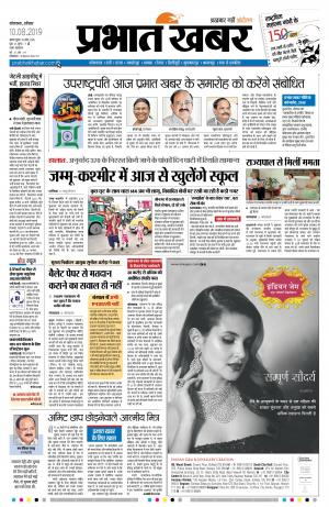 Prabhat Khabar KOLKATA - City, Sat, 10 Aug 19