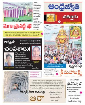 Andhra Jyothy Telugu Daily Chittoor, Sat, 10 Aug 19