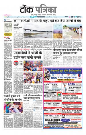 Rajasthan Patrika Tonk Hindi ePaper: Today Newspaper in Hindi